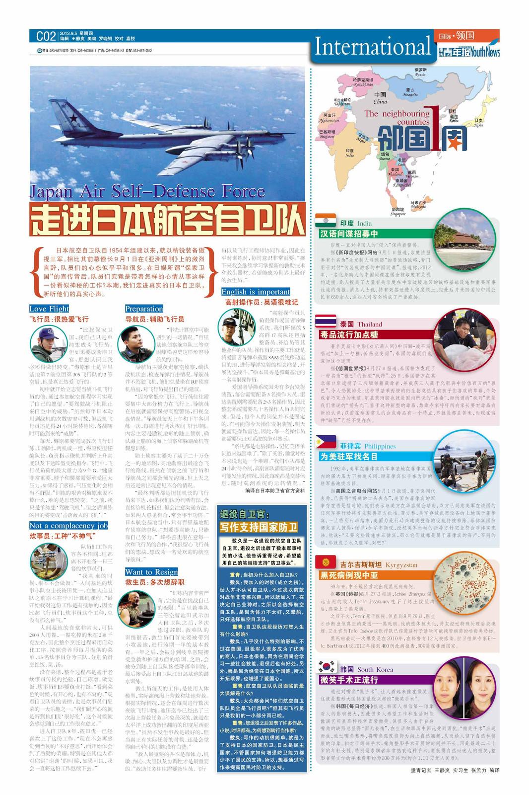 Chongqingyouthnewsjp2